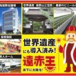 遠赤外線の特許製品◆光床暖房『遠赤王』販売PLAN多彩◆0円開業可◆初公募(代理店)