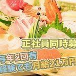 【株式会社最上鮮魚】 【Aコープ 松元店】 お魚屋さん 鮮魚 寿司 パック詰め 扶養内可 未経験 主婦(夫) 歓迎 【パート】 【アルバイト】 【正社員】