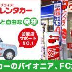 【ワンズレンタカー】 格安レンタカービジネス 長期利用 低コスト ノウハウ不要 フルサポートコールセンター 【フランチャイズ】【3万円キャッシュバック中】