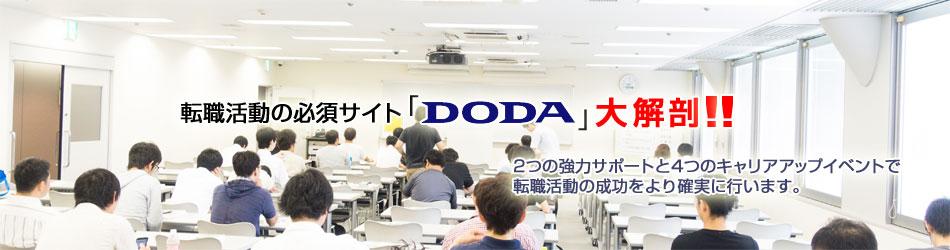 転職活動の必須サイトDODA