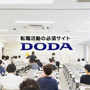 求人情報・転職サイトDODAイメージ