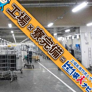 工場求人ナビ~工場・製造の求人情報なら~イメージ
