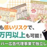 【FREE LINE(フリーライン)】 フリーペーパー ビジネス 月商100万円 粗利率6割以上 広告業界 未経験OK 低リスク 低コスト 【フランチャイズ】