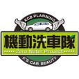 機動洗車隊logo