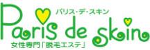 パリス・デ・スキン ロゴ