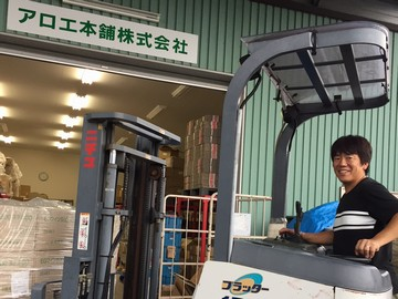アロエ本舗 倉庫管理・運送イメージ