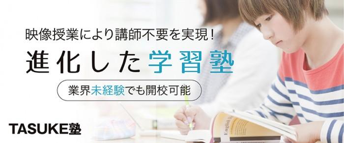 TASUKE塾 メイン画像