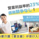 【フィット&デイ キラク】全ての 要介護 要支援認定者 複合型デイサービス 営業利益率23% 【フランチャイズ】