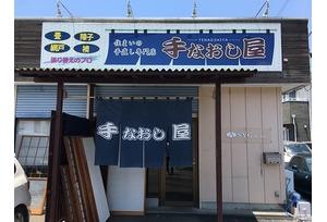 手なおし屋 イメージ画像01