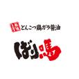 ばり馬logo