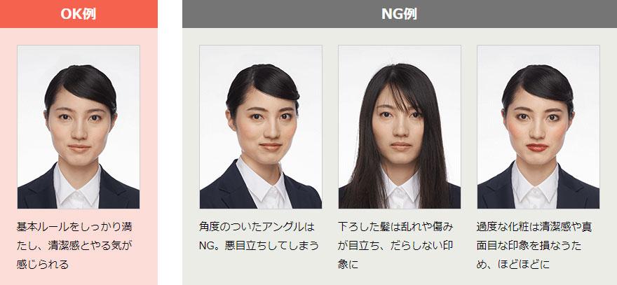 履歴書写真のOK・NG例(女性)