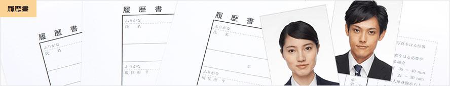 doda 履歴書写真メインイメージ