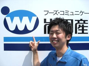 岩田産業 イメージ画像01