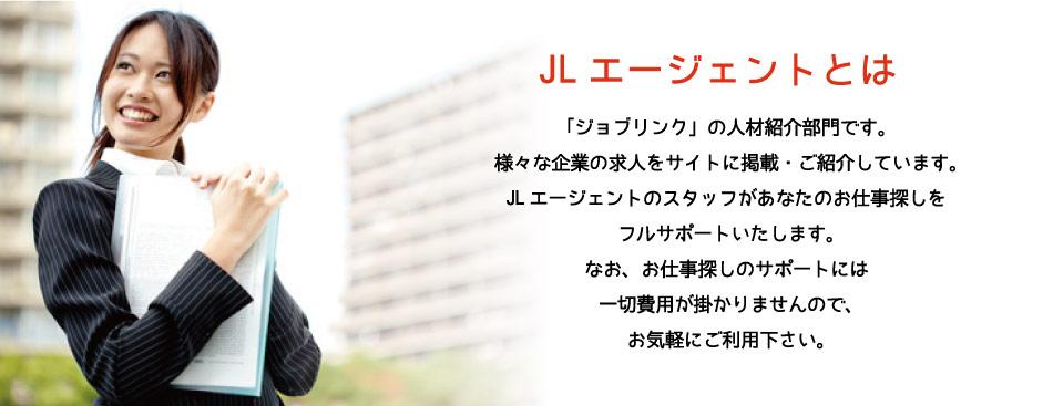JLエージェント メイン画像