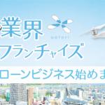 【aotori ~アオトリ~】ドローン ビジネス 空撮 測量 点検 農薬散布 レース 新事業 副業OK メインOK 【フランチャイズ】