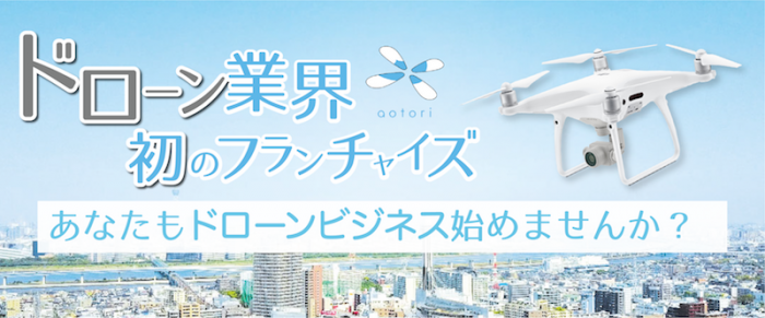 aotori ドローンビジネス メイン画像