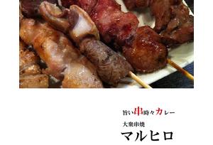 大衆串焼マルヒロイメージ画像01