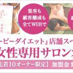 【バービーダイエット】女性 専用 サロン オーナー 先着 10 オーナー 限定 加盟金 無料 キャンペーン 実施中 【フランチャイズ】