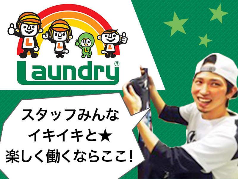 Laundry イメージ画像01