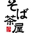信州そば 「そば茶屋」ロゴ