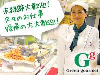 グリーングルメ アミュプラザ鹿児島店 イメージ画像01