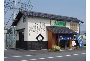 信州そば 「そば茶屋」イメージ画像01