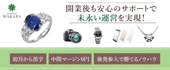リユースショップ/買取店 WAKABA メイン画像