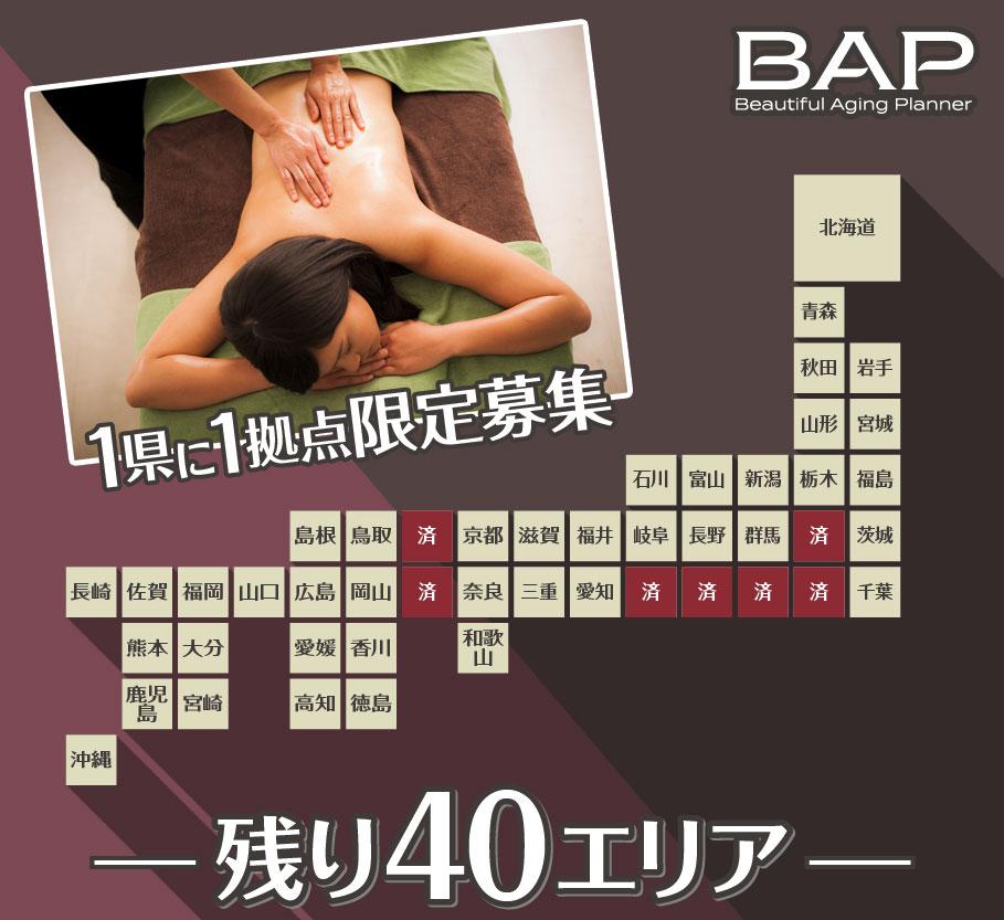 BAP研修スタジオ 各都道府県に1店舗