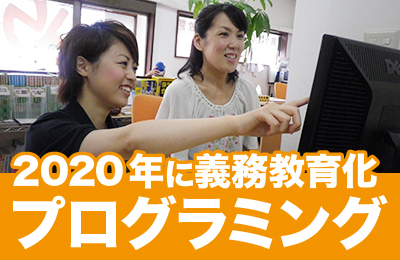 2020年に義務教育化プログラミング
