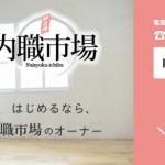 【内職市場フランチャイズ】 日本最大級 業界唯一 人材 不足 救済 事業 研修あり 営業 サポートあり 【フランチャイズ】