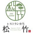 レストラン弁当 松竹 ロゴ