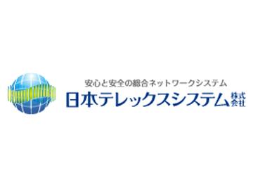 日本テレックスシステム ロゴ