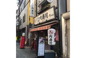 肉寿司 イメージ01