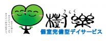 個室完備型デイサービス樹楽ロゴ