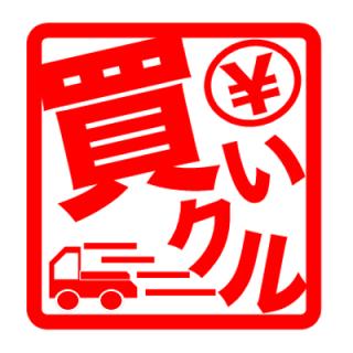 買いクル ロゴ