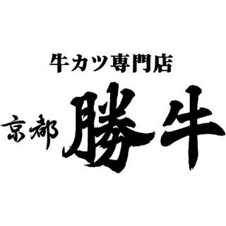 牛カツ専門店 京都 勝牛 logo