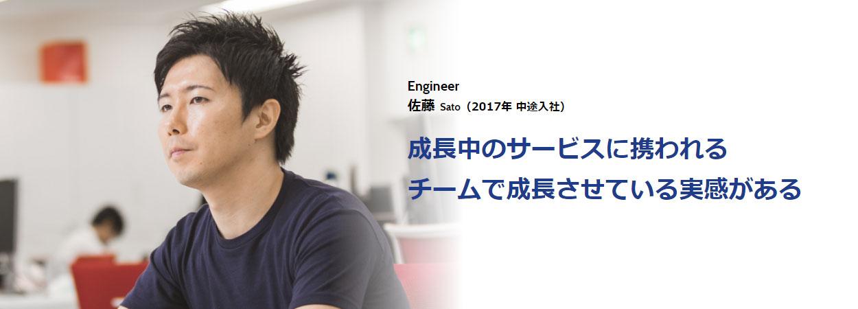 エンジニア 佐藤さん 2017年 中途入社
