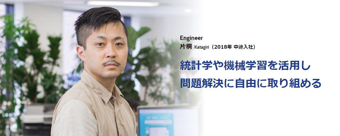 エンジニア 片桐さん 2018年 中途入社
