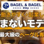 【BAGEL&BAGEL City】 ベーグル専門店 オーナー コンテナ型店舗 低コスト 女性オーナー活躍 【フランチャイズ】