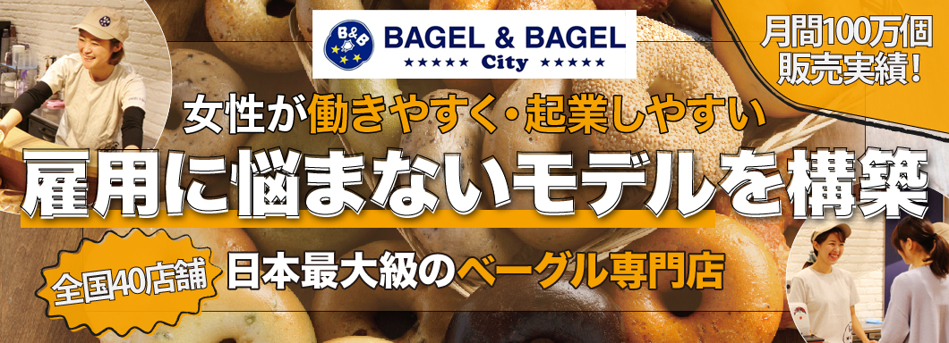 BAGEL & BAGEL City main