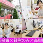 女性限定 パソコン教室 生涯学習 一次募集 半年間 ロイヤリティ0円 【フランチャイズ】