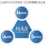開業資金 加盟金 研修費 0円 H.A.Sグループ 軽貨物事業 オーナードライバー制度 【業務委託】