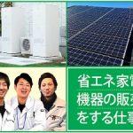 2020年 省エネ義務化 市場拡大中 エコビジネス  【代理店】