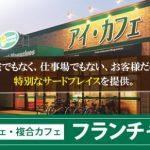 【アイ・カフェ】 ネットカフェ 複合カフェ 開業資金1000万円~ 販売促進サポート 開業前後サポートあり 【フランチャイズ】【3万円キャッシュバック】