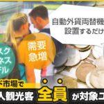 【自動外貨両替機 SMART EXCHANGE ~スマートエクスチェンジ~】 訪日外国人 旅行客 対象 両替機設置のみ 運用本部代行 研修不要 【独立 開業】
