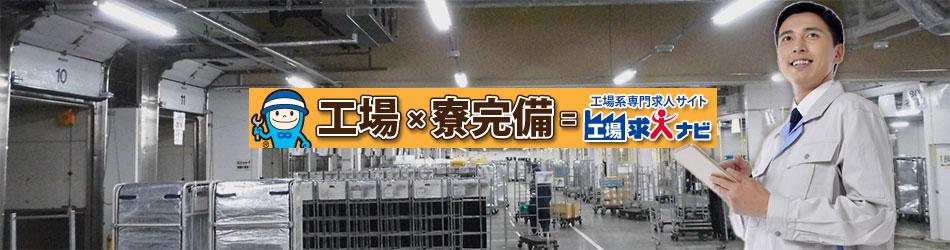 工場×寮完備=工場系専門求人サイト工場求人ナビ