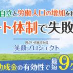 【笑顔プロジェクト】 障がい者 就労 支援 事業 オーナー ロイヤリティ 0円 9ヶ月 投資回収 可能 【商材・事業支援】