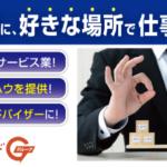 【しごとナビグループ】 人材ビジネス 年間売上1000万円 実現可能 研修あり 営業ノウハウあり