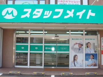 スタッフメイト南九州 店舗