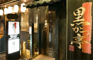 黒かつ亭/黒べえ 天文館店 店舗